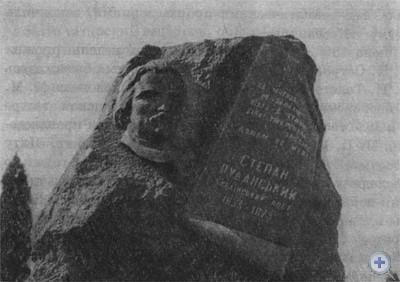 Памятник на могиле украинского поэта-демократа С. В. Руданского в Ялте. 1972 г.