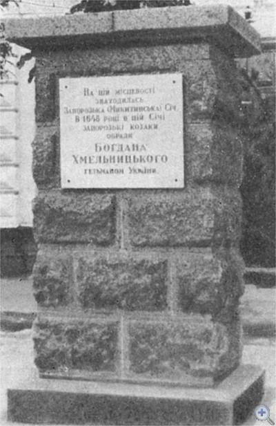 Мемориальная доска, установленная в Никополе в ознаменование избрания Богдана Хмельницкого гетманом Украины.