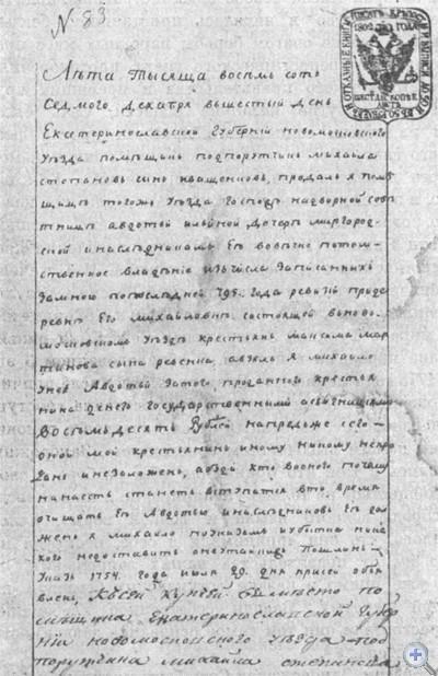 Документ 1807 года о продаже слободы Василевки Новомосковского уезда с крепостными.