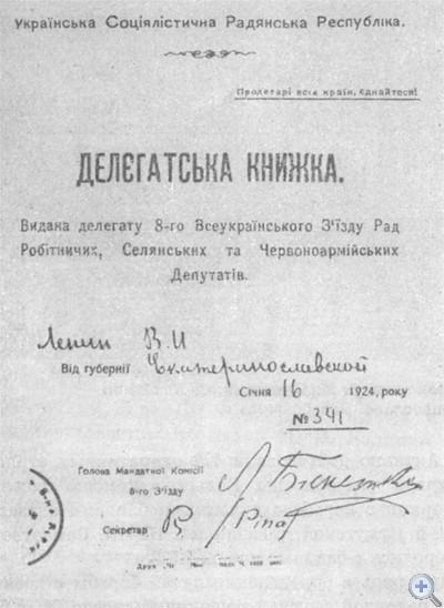 Делегатская книжка В. И. Ленина на VIII Всеукраинский съезд Советов.