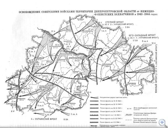 Освобождение советскими войсками территории Днепропетровской области от немецко-фашистских захватчиков в 1943-1944 годах