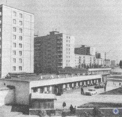 Новый микрорайон в Кривом Роге. 1977 г.