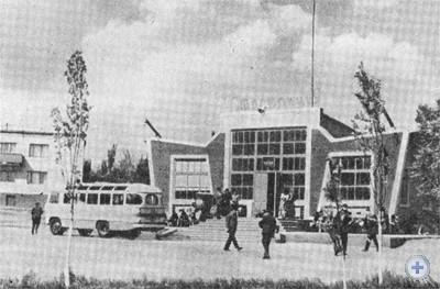 Здание Томаковского автовокзала. 1977 г.