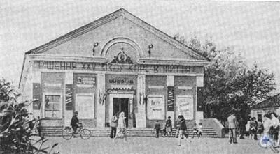 Кинотеатр «Україна» в Томаковке. 1977 г.