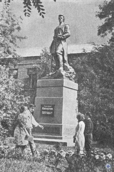 Памятник первооткрывателю каменного угля в Донбассе Г. Г. Капустину. Лисичанск, 1966 г.