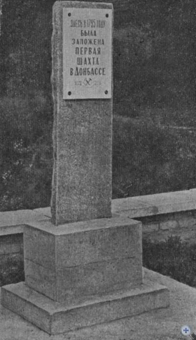 Обелиск на месте первой шахты в Донбассе. Лисичанск, 1975 г.