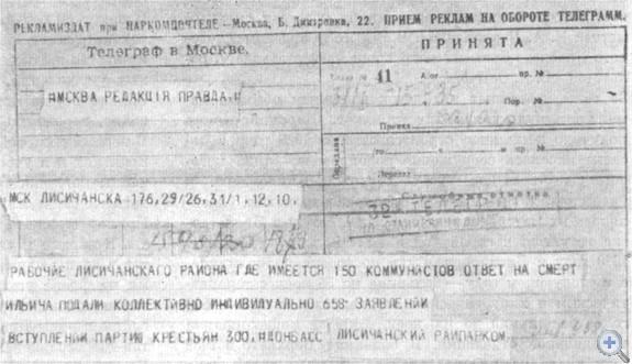 Телеграмма Лисичанского райпарткома в редакцию газеты «Правда» от 31 января 1924 года о массовом вступлении рабочих и крестьян района в ряды РКП(б).
