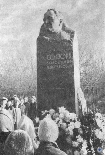 Памятник В. Н. Сосюре в Лисичанске. 1966 г.