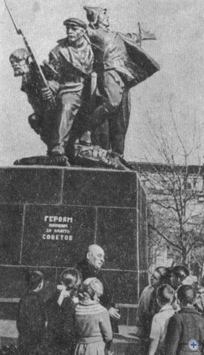 Памятник жителям Лисичанска — героям гражданской войны, отдавшим жизнь за власть Советов. 1963 г.