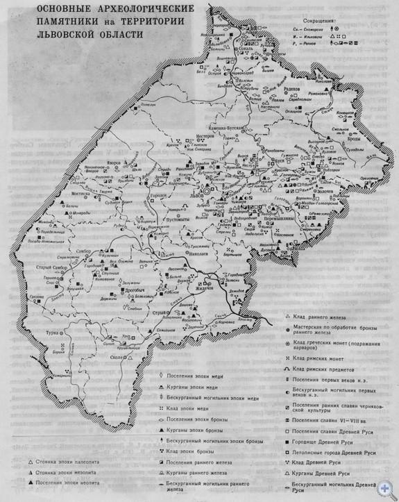 Основные археологические памятники на территории Львовской области