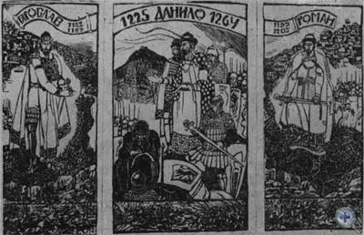 Триптих «Галицкие князья». Худ. Е. Кульчицкая. Линогравюра, 1956 г.