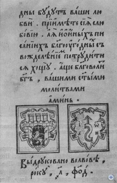 Последняя страница «Букваря», напечатанного И. Федоровым во Львове в 1574 г.