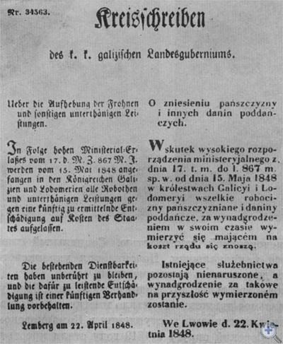 Циркуляр от 22 апреля 1848 года галицкого губернатора об отмене барщины.