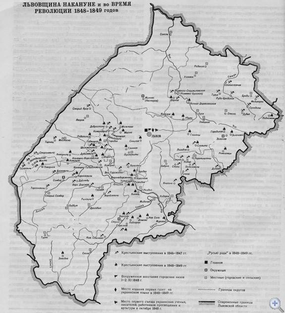 Львовщина накануне и во время революции 1848-1849 годов