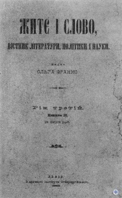 Титульная страница журнала «Житє і слово», редактором которого был И. Я. Франко.