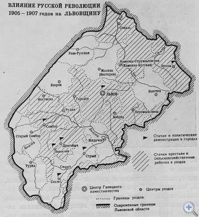 Влияние русской революции 1905—1907 годов на Львовщину