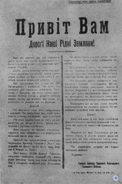 Обращение Головной команды Червонного украинского галицийского войска к порабощенному населению Западной Украины. 1920 г.