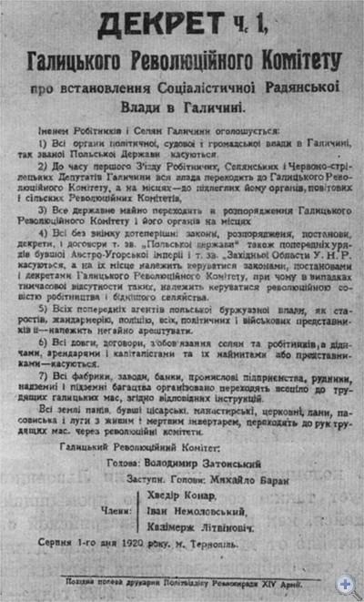 Декрет Галревкома от 1 августа 1920 года об установлении Советской власти в Галиции.