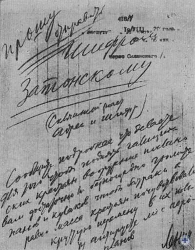 Телеграмма, посланная 19 августа1920 года В. И. Лениным В. П. Затонскому.
