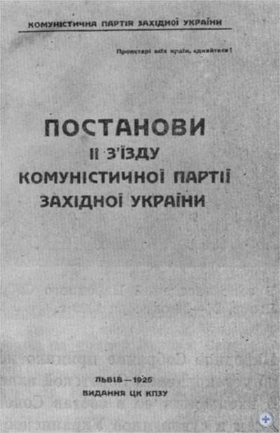 Титульный лист книги «Постановления II съезда КПЗУ».