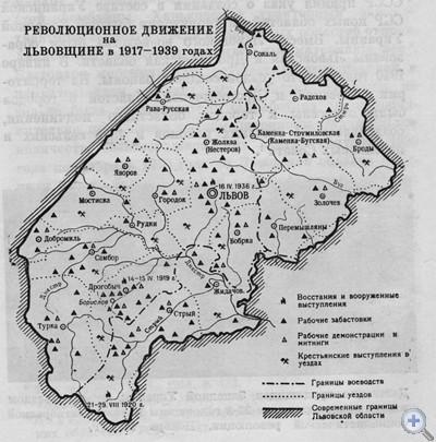 Революционное движение на Львовщине в 1917-1939 годах