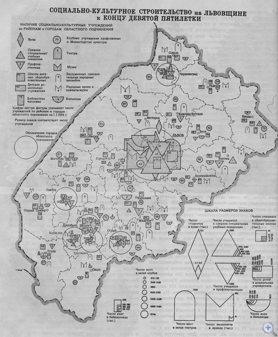 Социально-культурное строительство на Львовщине к концу девятой пятилетки