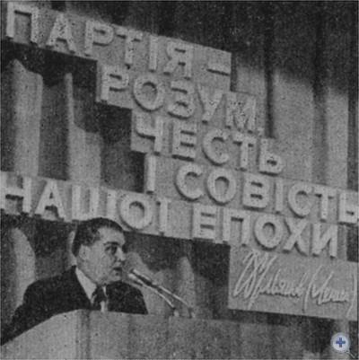 Член Политбюро ЦК КПСС, Первый секретарь ЦК компартии Украины В. В. Щербицкий выступает на XVII областной партийной конференции. Львов, декабрь 1975 г.