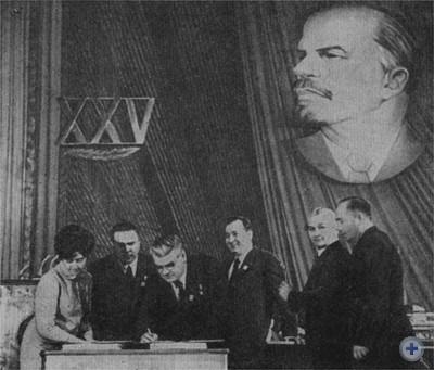 Подписание договора о социалистическом соревновании между Львовской, Ульяновской и Ивано-Франковской областями. Львов, февраль 1975 г.
