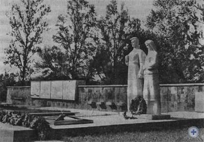 Мемориальный комплекс в честь погибших в боях за освобождение Борислава. 1975 г.