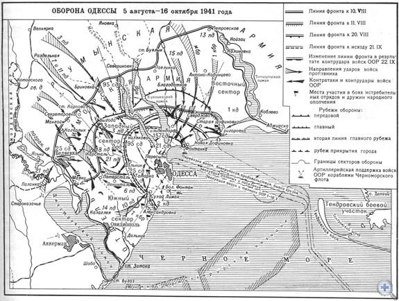Оборона Одессы 5 августа — 16 октября 1941 года