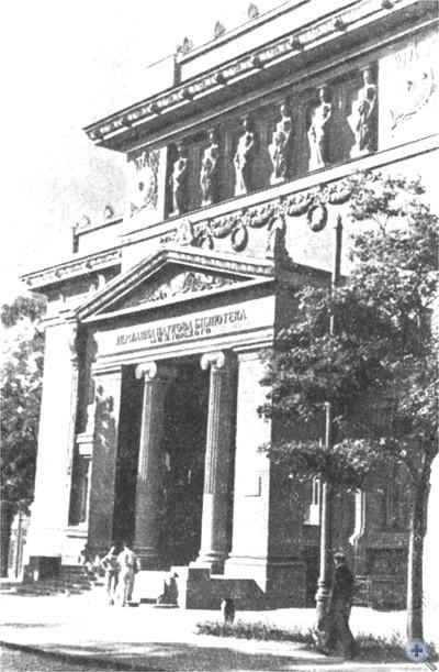 Государственная научная библиотека им. А. М. Горького. 1976 г.