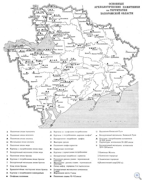 Основные археологические памятники на территории Запорожской области