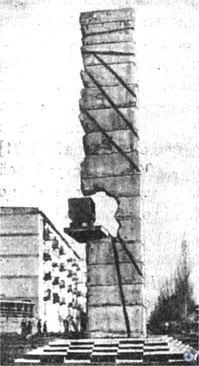Памятник запорожской руде. Город Днепрорудное Васильевского района, 1980 г.
