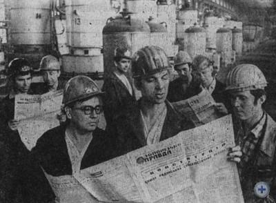 Плавильщики Запорожского титано-магниевого комбината знакомятся с проектом Конституции СССР. Запорожье, 1976 г.